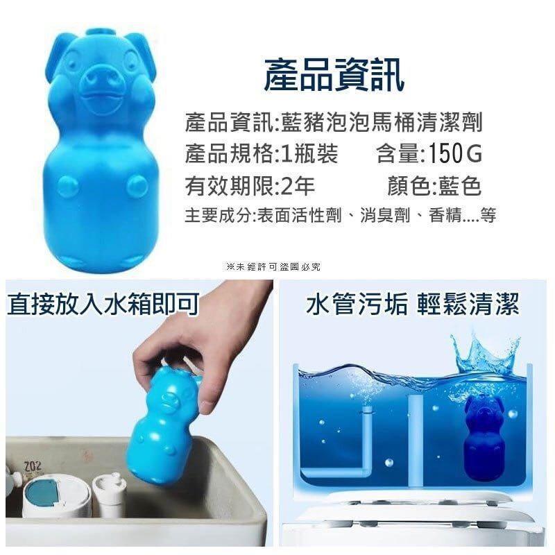 藍豬泡泡馬桶清潔劑-裸裝(每包含2罐)🌟🔥有現貨🔥🌟