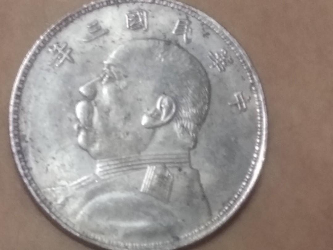 民國三年錢幣*2可殺價