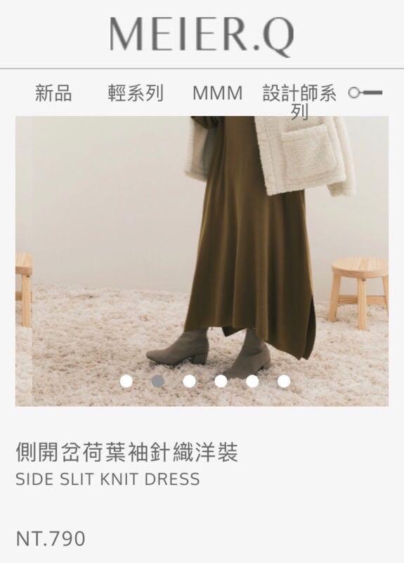 全新 Meier Q  側開岔荷葉袖針織洋裝