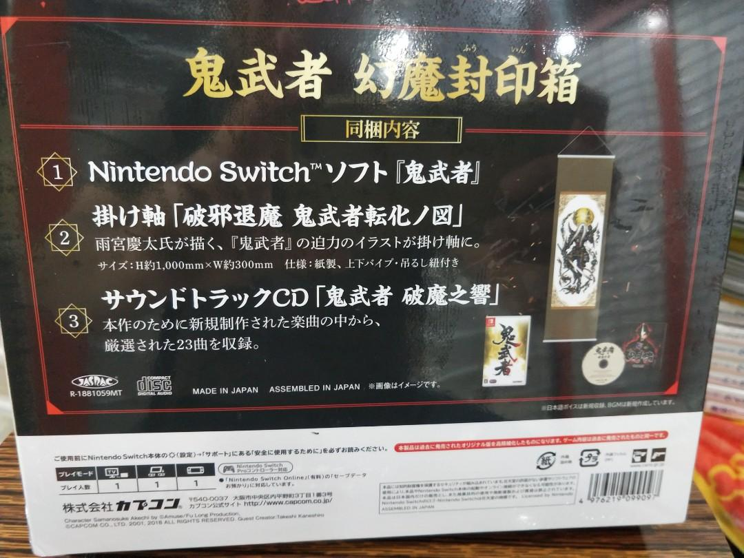 (全新未開封) Nintendo Switch - 鬼武者 幻魔封印箱(限定版)