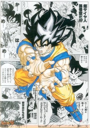 (Exclusive) Dragon Ball x 50th Anniversary Weekly Shonen Jump Exhibition - Son Goku (Youth Ver.) - Clear File