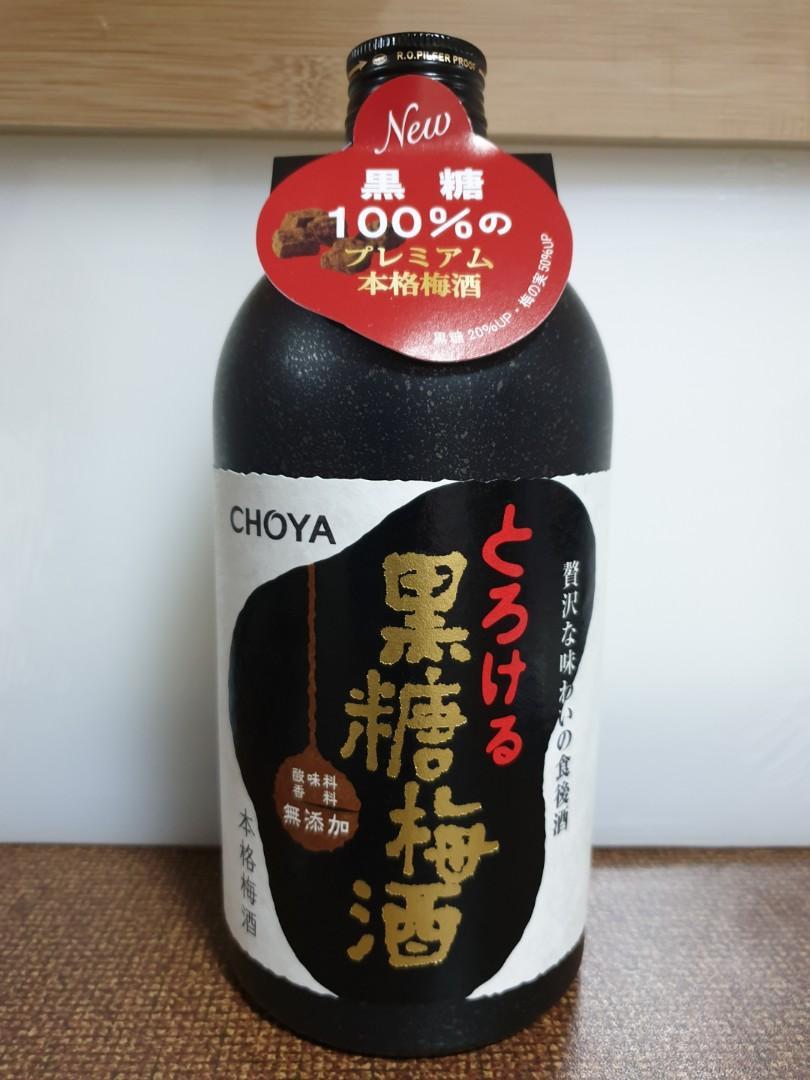 New Release Premium Brown Sugar Choya