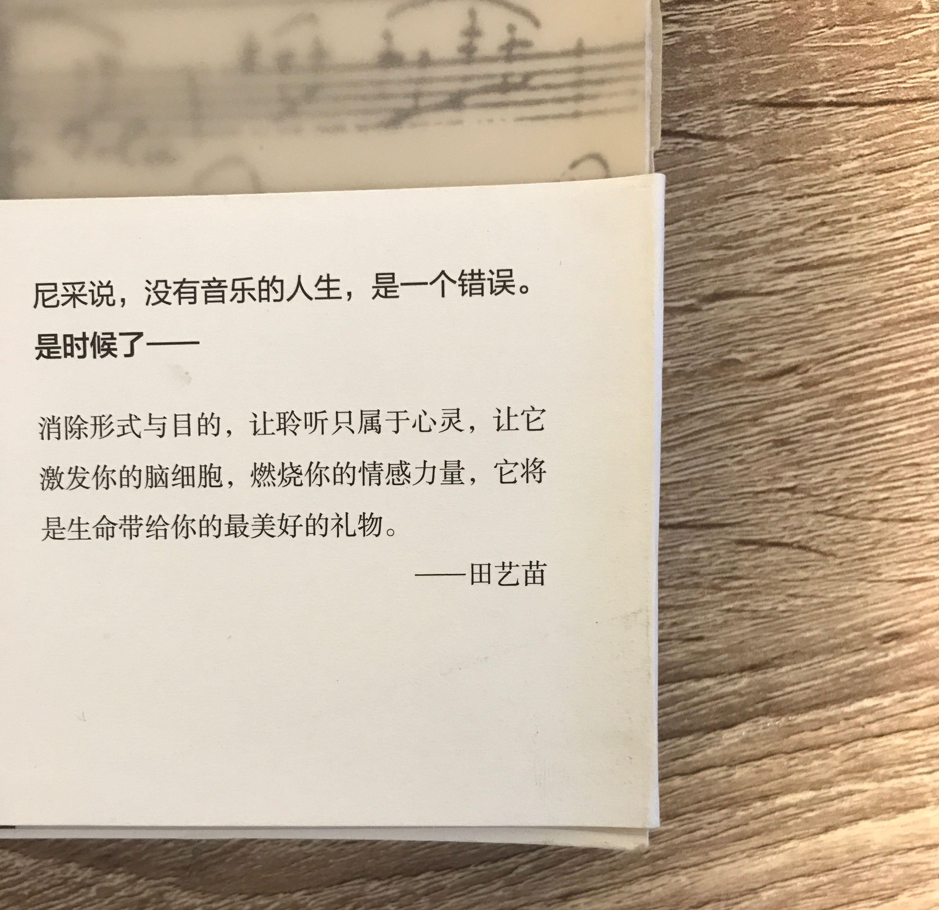 穿T恤  聽古典音樂(簡體)田藝苗