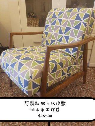 -現貨- 高詢問度 現代矮沙發 柚木扶手 幾何 文創