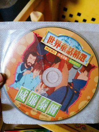 世界童話精選 威廉泰爾VCD