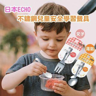 日本 ECHO 不鏽鋼 兒童 安全 學習 湯匙 叉子