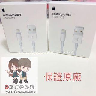 iPhone原廠數據充電線(1m)