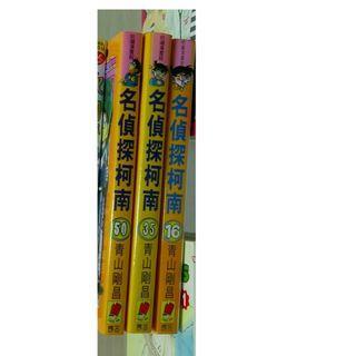名偵探柯南 漫畫 16 35 50