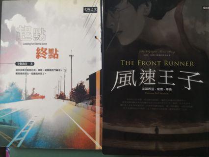 同性恋文学 Homosexual Novel(Chinese)