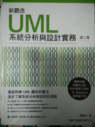 UML系統分析與設計實務