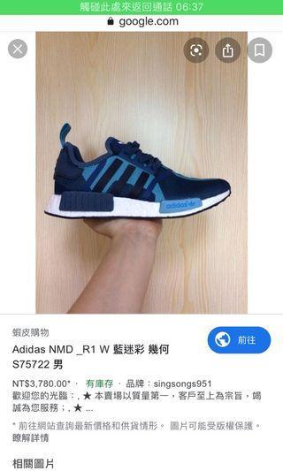 Adidas Nmd r1 藍迷彩 幾何 ultraboost 藍 運動鞋 休閒鞋