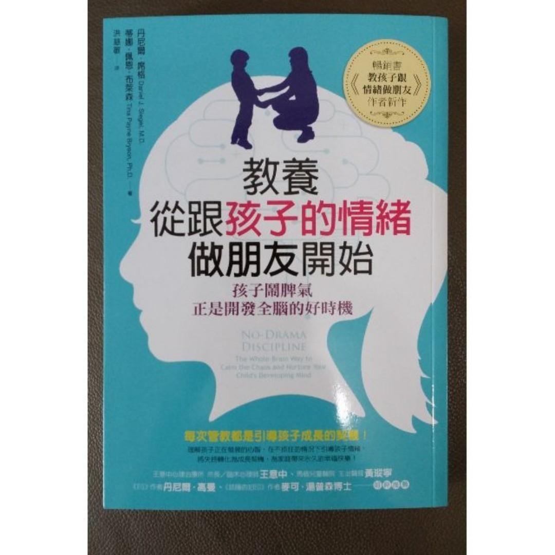 (省$23) <20161208 出版 8折訂購台版新書> 教養,從跟孩子的情緒做朋友開始:孩子鬧脾氣,正是開發全腦的好時機, 原價 $117 特價$94