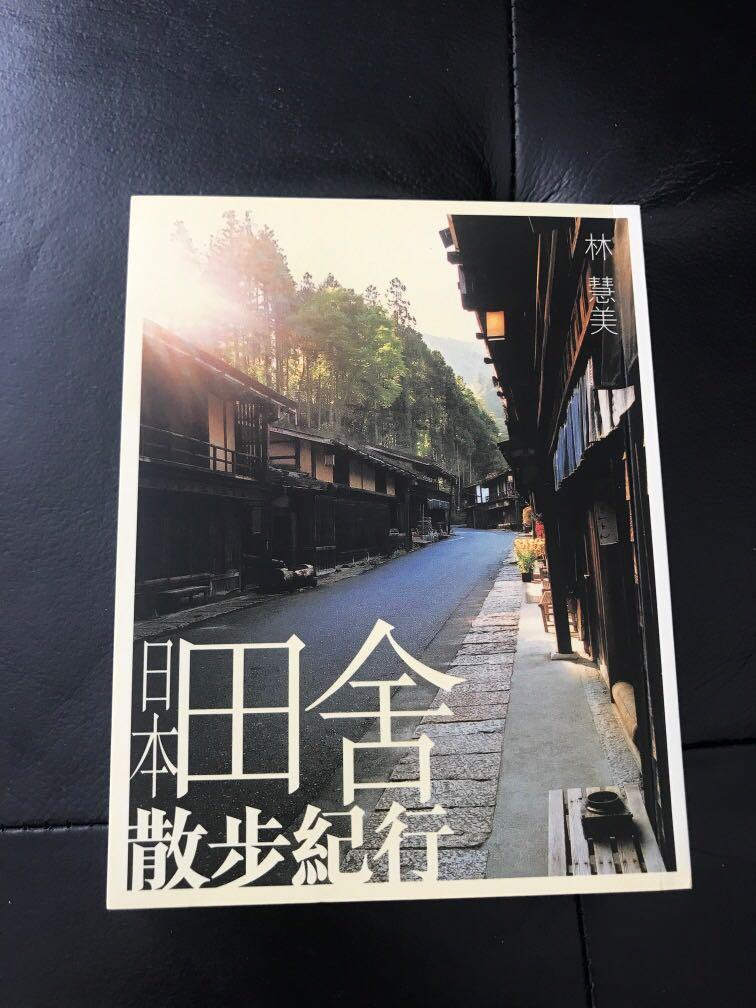 日本田舍散步纪行