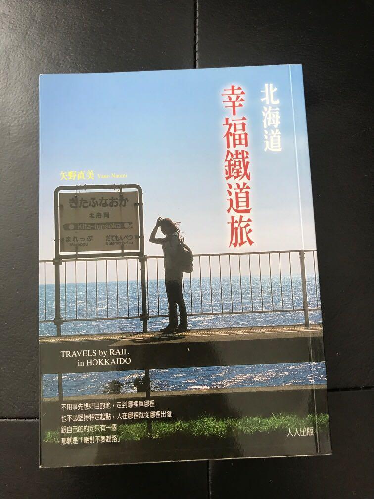 北海道幸福鐵道旅