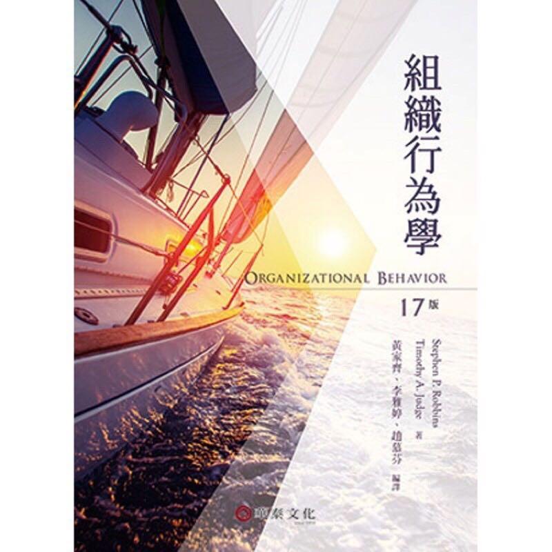 組織行為學 17版(華泰文化)