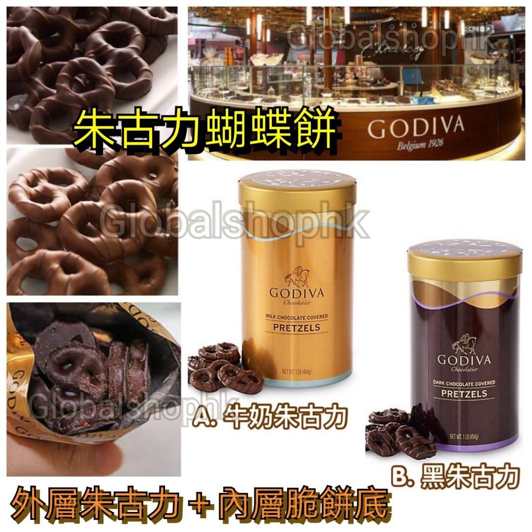 現貨⚠️美國 Godiva朱古力蝴蝶餅(2款口味)