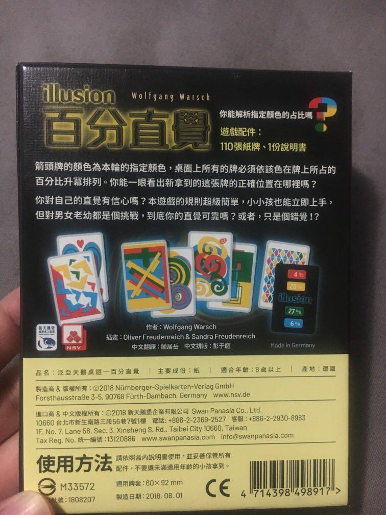 【卡牌遊戲】百分直覺 illusion