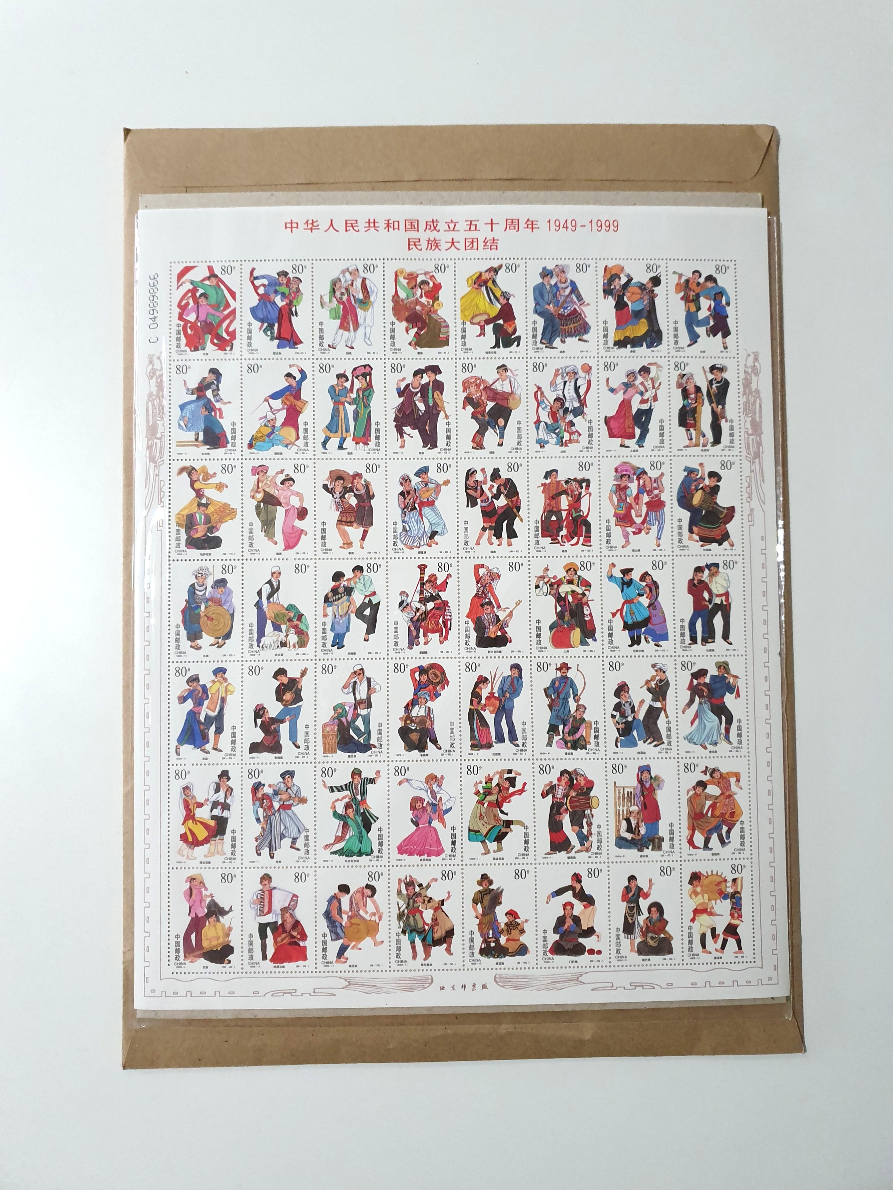 China 50th Anniversary People's Unity Stamp Collection