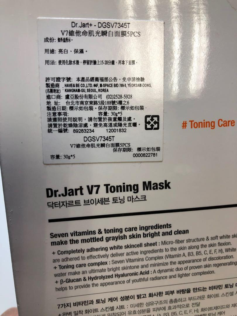 Dr.Jart+ V7維他命肌光瞬白面膜 全新