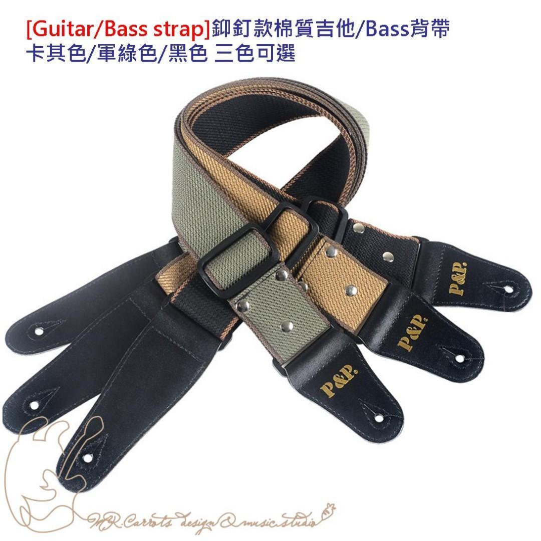 [Guitar/Bass strap(1 piece NT$250)]䤝釘款棉質吉他/Bass背帶 卡其色/軍綠色/黑色 三色可選