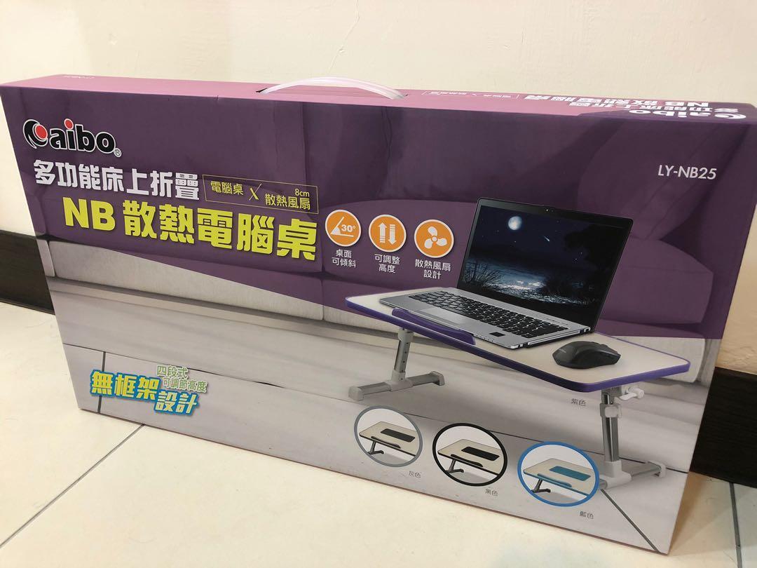 多功能床上折疊NB散熱電腦桌