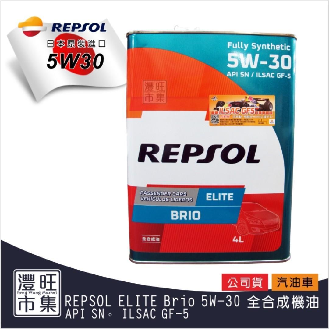灃旺市集 REPSOL ELITE Brio 5W-30 全合成機油 日本原裝進口 4L 鐵罐
