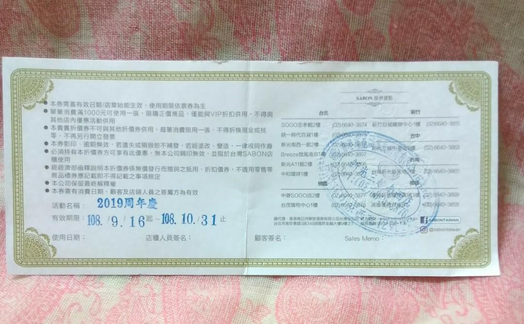 SABON 週年慶一百元折價券