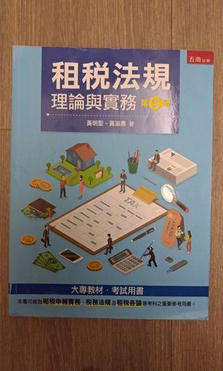 租稅法規理論與實務第9版