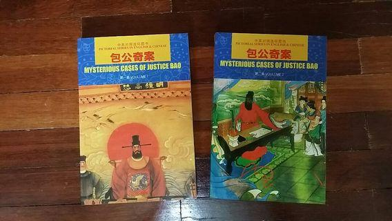 Adult Book - Mysterious Cases Of Justice Bao Comics