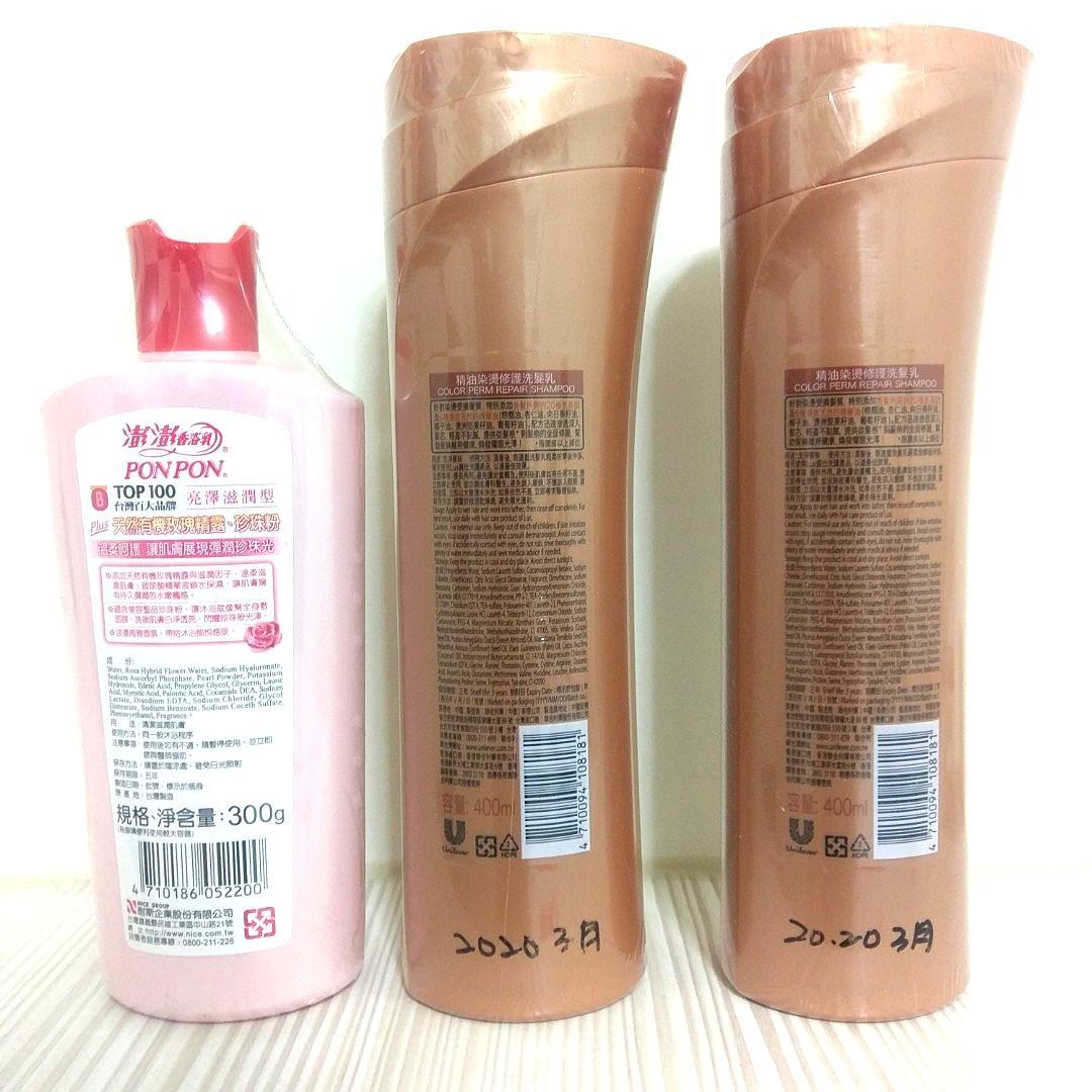 圖上三瓶$100 澎澎沐浴乳亮澤滋潤型 麗仕精油染燙修護洗髮乳