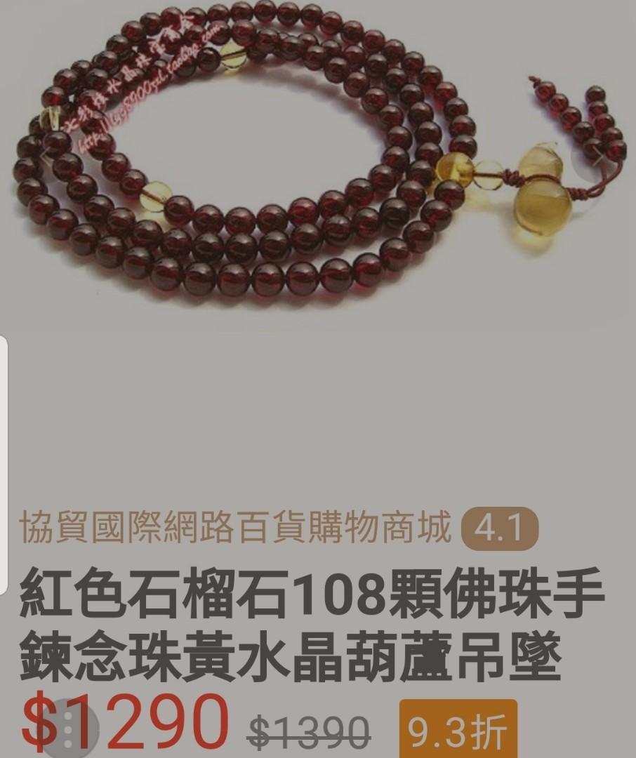 紅色石榴石108顆佛珠手鍊開運念珠,每顆大小6mm,中國結吊墜,有獨特香味,網路價1290