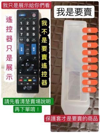 有線電視 遙控器 矽膠保護套 (新北市智慧電視/金頻道/北都有線電視 可用)