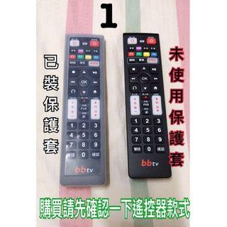 有線電視 第四台BB TV遙控器專用 「保護套」,不是賣遙控器/不是賣遙控器