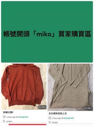 帳號開頭「miko」買家購入區