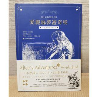 愛麗絲夢遊奇境用日文賞析世界名著(中日文對照 附日語朗讀情境MP3)