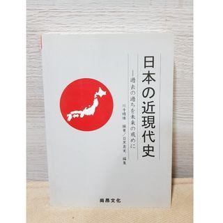 日本近現代史