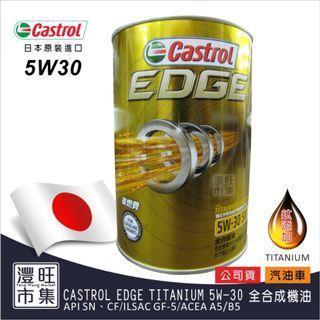灃旺市集 CASTROL EDGE TITANIUM 5W-30 全合成機油 公司貨 1L 鐵罐 圓鐵罐 日本原裝進口 購1~4罐這裡下單 歡迎面交