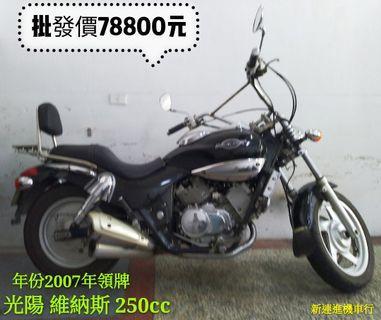 光陽 維納斯 VENOX 250cc 嘻皮車 高雄