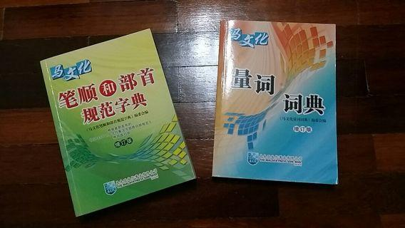 Children Book - Chinese Words Dictionary