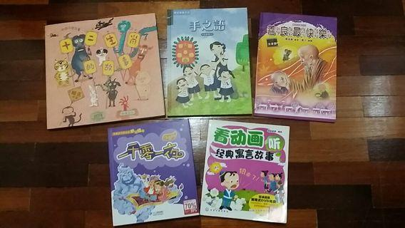 Children Book - Chinese Fables
