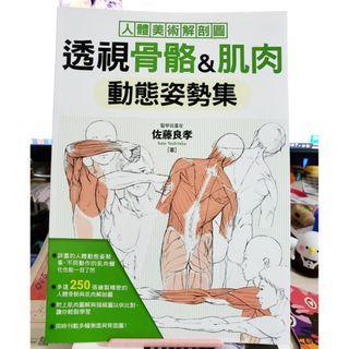 [二手書] 透視骨骼&肌肉 動態姿勢集 素描 肌肉 紋理 人體 設計 漫畫 插畫