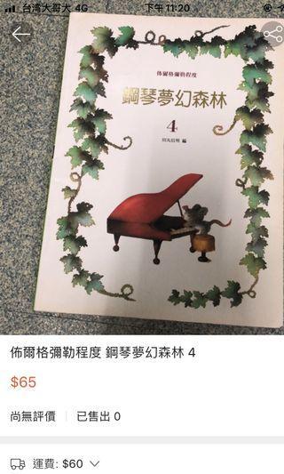鋼琴夢幻森林4