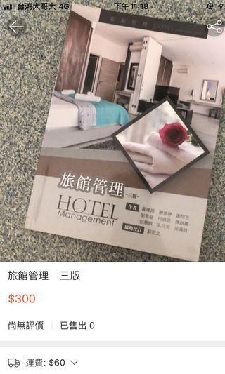 旅館管理 三版
