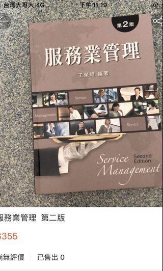 服務業管理 第二版