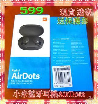 小米AirDots 藍牙耳機