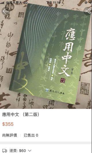 應用中文 第二版