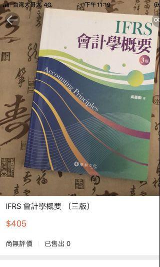 IFRS 會計學概要  三版