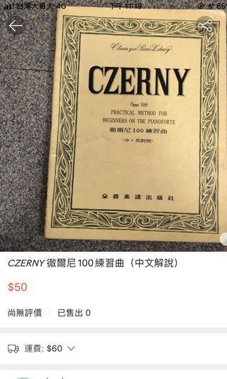徹爾尼100練習曲