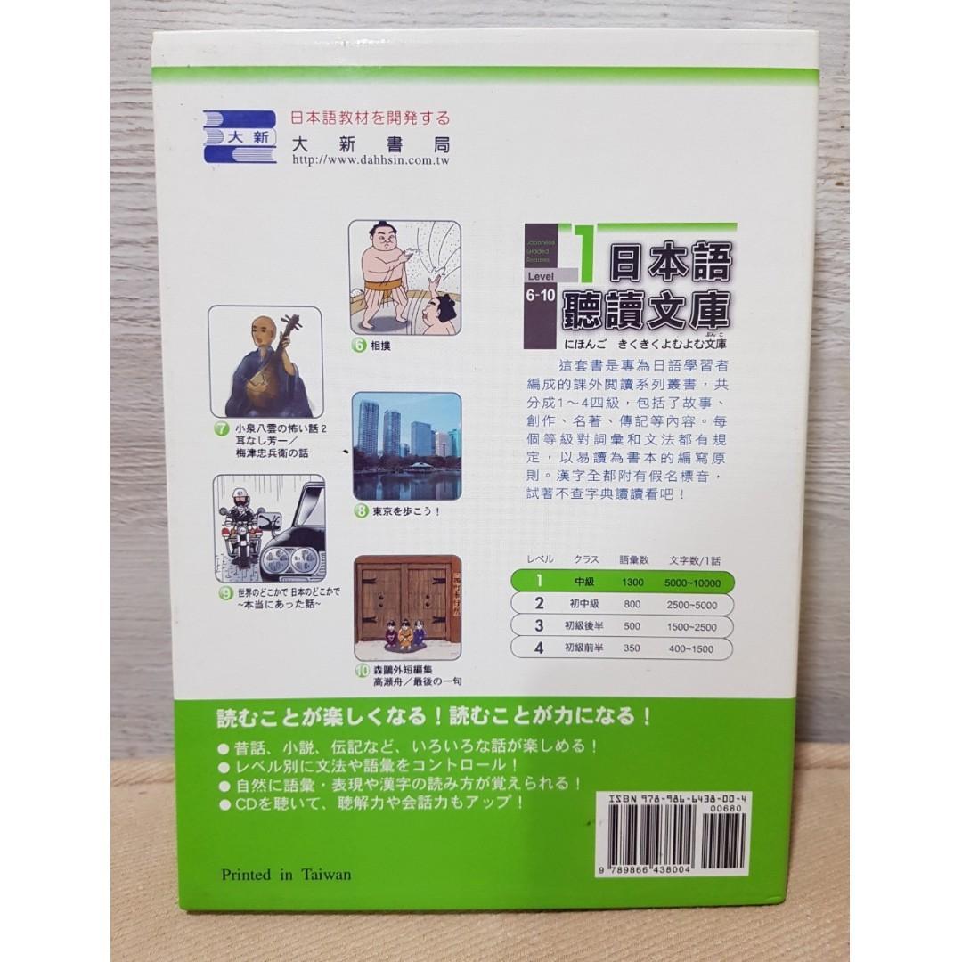日本語聽讀文庫6-10大新書局