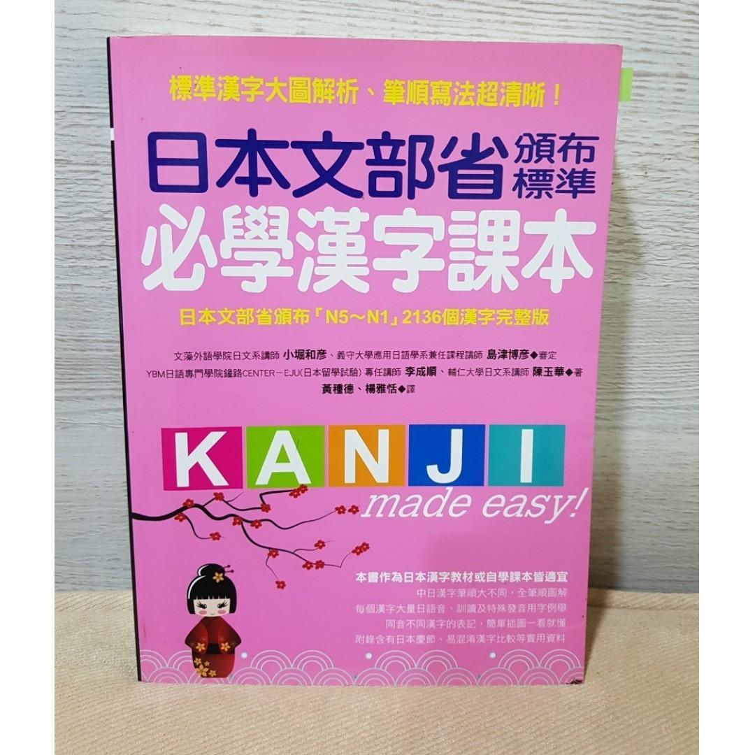 日本文部省頒布標準必學漢字課本